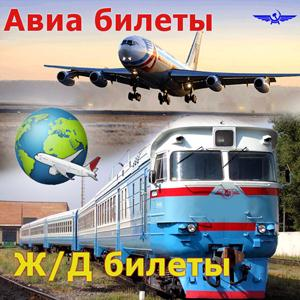Авиа- и ж/д билеты Рогнедино