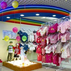 Детские магазины Рогнедино