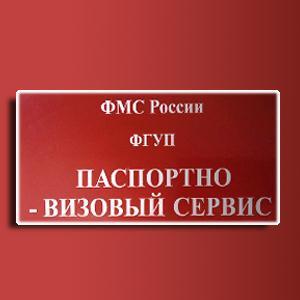 Паспортно-визовые службы Рогнедино