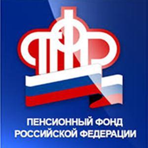Пенсионные фонды Рогнедино
