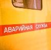 Аварийные службы в Рогнедино