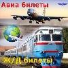 Авиа- и ж/д билеты в Рогнедино