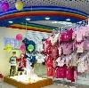 Детские магазины в Рогнедино