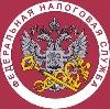 Налоговые инспекции, службы в Рогнедино