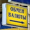 Обмен валют в Рогнедино