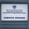 Отделения полиции в Рогнедино