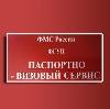Паспортно-визовые службы в Рогнедино