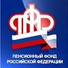 Пенсионные фонды в Рогнедино