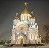 Религиозные учреждения в Рогнедино